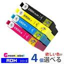 【エプソンインク】 【互換インク】 RDH 4個ご自由に選択できます メール便送料無料 RDH-4CL RDH-BK-L RDH-C RDH-M RDH-Y PX-048A PX-049A 10P03Dec16