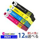 【エプソンインク】 【互換インク】 RDH 12個ご自由に選択できます メール便送料無料 RDH-4CL RDH-BK-L RDH-C RDH-M RDH-Y PX-048A PX-049A 10P03Dec16
