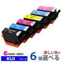 互換インク KUI-6CL-L 欲しい色が6個選べる メール便なら送料無料 KUI  クマノミ プリンターインク