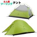 テント 2人用 アウトドア キャンプ サイクリング ツーリング 二重層 超軽量 防水 グランドシート付 CloudUp2 アップグレード版 Naturehike