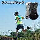 ランニングバッグ5Lランニングリュックサイクリングリュック軽量通気自転車登山ジョギングマラソン