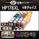 【HP(ヒューレット・パッカード)】【インクカートリッジ】【互換インク】【インク・カートリッジ】【ICチップ有(残量表示機能付)】HP178XL 4個ご自由に色...