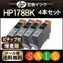 HP(ヒューレット・パッカード) HP178XL ブラック 4個(CN684HJ × 4個【互換インク】【インクカートリッジ】【インク・カートリッジ】【ICチップ付】【残量表示機能付】 メール便送料無
