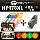 HP(ヒューレット・パッカード)4色セット + ブラック(CN684HJ)【互換インク】【インクカートリッジ】【ICチップ付】【残量表示機能付】HP178XL ...