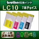 【ブラザー】 【互換インク】 LC10 7個ご自由に色選択できます メール便送料無料!【02P30Nov14】