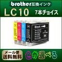 【ブラザー】 【互換インク】 LC10 7個ご自由に色選択できます メール便送料無料 LC10Y LC10M LC10C LC10BK