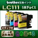 ブラザー LC111 欲しい色が5個選べます 互換インク ブラザーインク LC111-4PK LC111BK-2PK MFC-J980DN DWN MFC-J890DN MFC-J870N MFC-J820DN MFC-J820DWN MFC-J720D DW DCP-J952N DCP-J752N DCP-J552N LC111BK LC111C LC111M LC111Y LC111-4PK LC111【02P30Nov14】