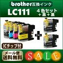 ブラザーインク ブラザー 互換インク 4色セット + 黒2個 LC111BK-2PK MFC-J980DN DWN MFC-J890DN MFC-J870N MFC-J820DN MFC-J820DW