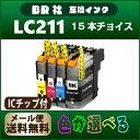 互換インク LC211 欲しい色が15個選べます インクカートリッジ LC211-4PK LC211BK-2PK LC211BK LC211C LC211M LC211Y