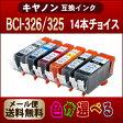 【キャノン】 【互換インク】 BCI-326/325 14個ご自由に色選択できます メール便送料無料!BCI-326+325/5MP BCI-325PGBK BCI-325BK BCI-326BK BCI-326C BCI-326M BCI-326Y BCI-326GY【02P30Nov14】
