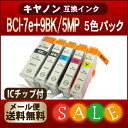 【インク】 キャノン 互換インク BCI-7E+9/5MP 5色セット メール便送料無料!BCI-9BK BCI-7eBK BCI-7eC BCI-7eM BCI-7eY BCI-7e BCI-7e+9/5MP MP970 MP960 MP950 MP830 MP810 MP800 MP610 MP600 MP500 MX850 iP4300 iP4200 iP7500 iP5200R iP4500【RCP】05P01Mar15