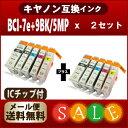 【インク】 キャノン 互換インク BCI-7E+9/5MP (5色セットx2) メール便送料無料!BCI-9BK BCI-7eBK BCI-7eC BCI-7eM BCI-7eY BCI-7e BCI-7e+9/5MP MP970 MP960 MP950 MP830 MP810 MP800 MP610 MP600 MP500 MX850 iP4300 iP4200 iP7500 iP5200R iP4500【RCP】P27Mar15