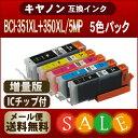 【キヤノン】 【キヤノンインク】 キヤノン BCI-351+350/5MP BCI-351XL+350XL/5MP 5色セット 増量版 BCI-351+350 BCI-350XLPGBK BCI-351XLBK BCI-351XLC BCI-351XLM BCI-351XLY BCI-351/350 iP7230 MG5430 MX923 MG6530 BCI-351 BCI-350 BCI-350XL MG6330【RCP】