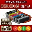 BCI-351XL+350XL/6MP 6色マルチパック 増量版 メール便送料無料 BCI-351XL(BK/C/M/Y/GY)+BCI-350XL 大容量 (BCI-351/350 BCI-350