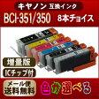BCI-351XL+350XL/6MP 8個ご自由に色選択できます メール便送料無料 (BCI-351+350/6MP BCI-351XL+350XL/6MP BCI-350PGBK BCI-350BK BCI-351BK BCI-351C BCI-351M BCI-351Y BCI-351GY)10P01Oct16