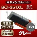 【キャノン】【キヤノン】【キヤノンインク】【メール便送料無料】BCI-351XLGY グレー 増量版〔CANON/互換 インク/互…