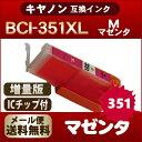 【キャノン】【キヤノン】【キヤノンインク】【メール便送料無料】BCI-351XLM マゼンダ 増量版 [02P30Nov14]〔canon/…