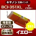 【キャノン】 【キヤノンインク】 キヤノン BCI-351XLY イエロー 増量版 メール便送料無料 BCI-351/350 MG7130 MG65…