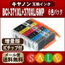 BCI-371XL+370XL/6MP 6色マルチパック キヤノン 互換インク 増量版 メール便送料無料 MG7730 MG7730F MG6930 BCI-371 BCI-370PGBK 10P01Oct16