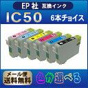 【エプソン】【互換インク】 インク epson インクカートリッジ インキ IC50 6個ご自由に色選択できます メール便送料無料!IC6CL50 ICBK50 ICC50 ICM50 ICY50 ICLC50 ICLM50 IC50【RCP】05P10Jan15