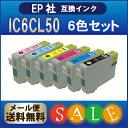 【IC6CL50 / IC50 互換インクカートリッジ】 IC6CL50 6色セット メール便 送料無料! ICBK50 ICC50 ICM50 ICY50 ICLC50 ICLM50 IC50 EP