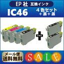 【エプソン インク】【互換インク】 IC4CL46 + ICBK46x2個 4色セット + ブラック2個 【epson】【インキ】 メール便送料無料! IC4CL46 ICBK46 ICC46 ICM