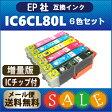 IC6CL80 / IC6CL80L 6色セット 増量版【互換インクカートリッジ】 IC80L / IC80 6色セット 増量版 メール便 送料無料! IC6CL80 ICBK80L ICC80L ICM80L ICY80L ICLC80L ICLM80L IC80 IC80L 532P16Jul16