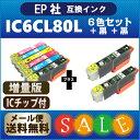 【エプソン】 【互換インク】 IC6CL80L + ICBK80L(6色セット+黒2個) 増量版 メール便 送料無料!IC6CL80 ICBK80L ICC80L ICM80L ICY80L ICLC