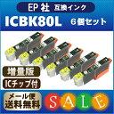 IC6CL80 / IC6CL80L ICBK80L ブラック6個セット 増量版【互換インクカートリッジ】 IC80L / IC80 増量版 メール便 送料無料! IC6CL80 ICBK80L 10P03Dec16