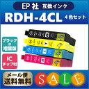 RDH-4CL 4色セット 互換インク ICチップ付 メール便 送料無料 RDH-BK RDH-C RDH-M RDH-Y PX-048A PX-049A