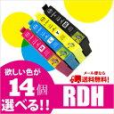 【エプソンインク】 【互換インク】 RDH 14個ご自由に選択できます メール便送料無料 RDH-4CL RDH-BK-L RDH-C RDH-M RDH-Y PX-048A PX-049A 10P03Dec16