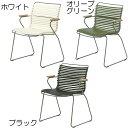 屋外にも対応 HOUE クリック ダイニングチェア 全高82cm×幅55cm ラメラ板 樹脂製 椅子 ホウエアウトドア ガーデンファニチャー アウトドア家具