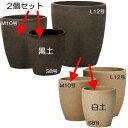 植木鉢・トリコ・972・2個セット・2サイズ(S8号・M10号)(底穴あり)(陶器製/高温焼成)(プランター/ポット/陶器鉢)(園芸/ガーデニング/寄せ植え)