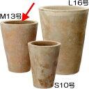 植木鉢 テラコッタ テラアストラ ミモザ M13号 全高47cm×直径39cm アンティーク加工 底穴あり 素焼き 陶器製 プランター ポット
