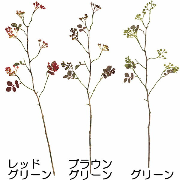 造花・ガーデン・ローズヒップ・スプレー・全長68cm・3本セット(犬薔薇/イヌバラ)(実もの/果実/