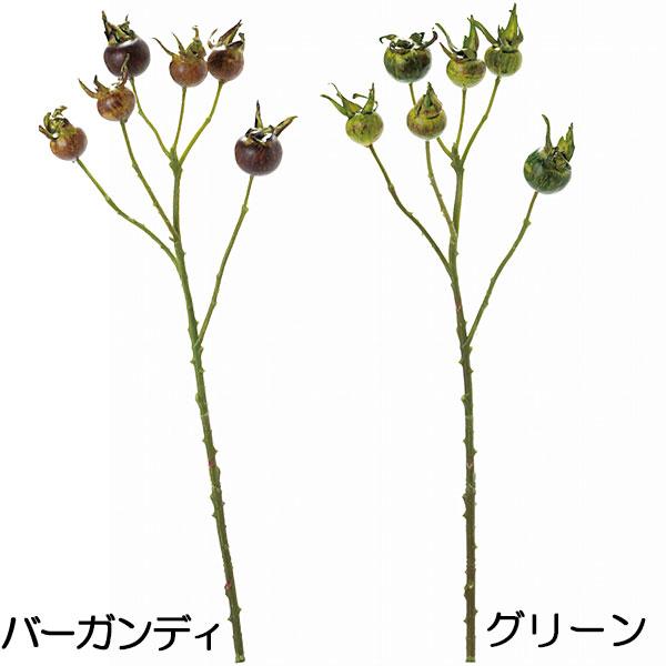 造花・ローズヒップ・スプレー・全長35cm・3本セット(犬薔薇/イヌバラ)(実もの/果実/木の実)(