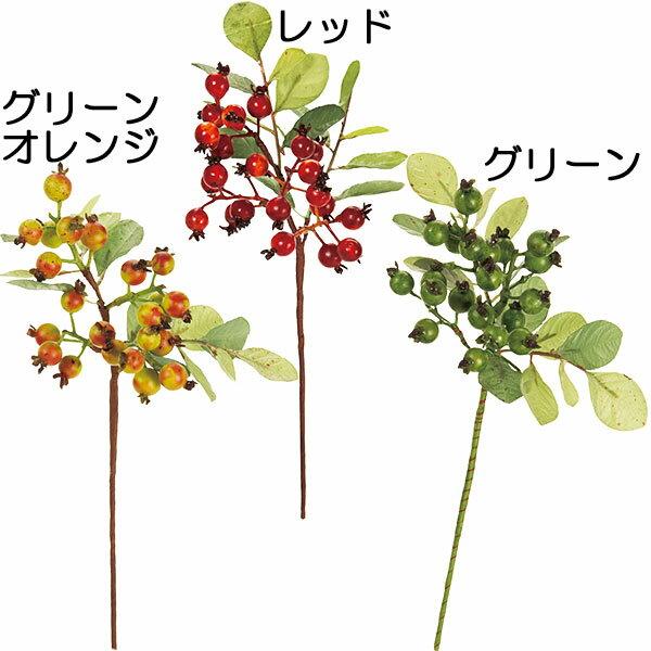 造花・フレッシュ・ローズヒップ・全長29cm・3本セット(犬薔薇/イヌバラ)(実もの/果実/木の実)
