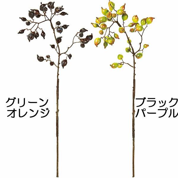 造花・マジョリテ・ローズヒップ・全長43cm・2本セット(犬薔薇/イヌバラ)(実もの/果実/木の実)