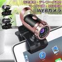 WEBカメラ マイク内蔵 会議 用 カメラ と マイク WE...