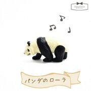 【動物フィギュア】パンダのローラさん【動物/フィギュア/パンダ/動物園/小物/モチーフ】