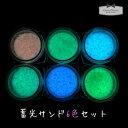 【蓄光サンド】3g×6色 お買い得セット☆暗闇で光る!! 《6色》 [蓄光材,光る粉,夜光塗料,青,