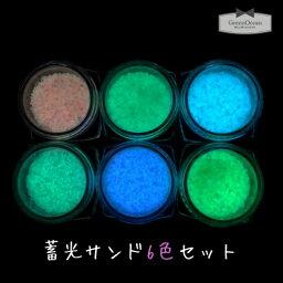 【蓄光サンド】3g×6色 お買い得セット☆暗闇で光る!! 《6色》 [蓄光材光る粉夜光塗料青ピンク黄色福袋]●◇
