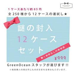 【福袋】謎の封入12ケースセット 全250種からスタッフが選びます! 1個あたり約83円♪ [お買い得レジン年末年始]
