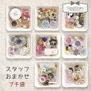 ■【福袋】390円感謝価格♪ スタッフおまかせプチ謎袋 おひ...
