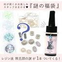 ■□【福袋】メール便送料無料1000円(税込) UV-LED...