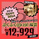▲★【2018年末謎の福袋】予約販売 送料無料・福々おまかせ謎袋12929円(税込) タワーラ