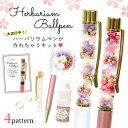 【手作りキット】桜色ハーバリウムペン ペンと素材が選べます♪ 作り方説明書付き《桜