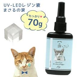 【<strong>大容量</strong>UV-LED<strong>レジン液</strong>】70g 『コスパ&クオリティー最高峰・迷ったら絶対にコレがお勧め!』 まさるの涙 《クリア》GreenOceanオリジナル 猫 must レジンクラフト ハードタイプ UV<strong>レジン液</strong> LED<strong>レジン液</strong>