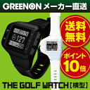 【ポイント10倍】クールなデザイン GreenOn『THE GOLF WATCH』[横型](グリーンオン『ザ・ゴルフウォッチ』[横型])ブラック、ホワイト [腕時計型][ゴルフナビ][GPS][ナビ][距離計][楽天]【あす楽対応】