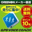 ショッピングコーチ 【ポイント10倍】ラップタイムや距離を音声で知らせる、ウォッチいらずの軽量GPSランニングナビ 『グリーンオン GPSボイスコーチ』メーカー直営 送料・代引無料 [音声案内][ランニング][マラソン][ジョギング][GPS]【あす楽対応】